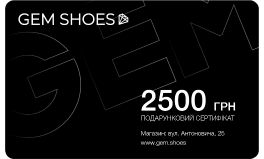 Подарунковий сертифікат 2500 грн